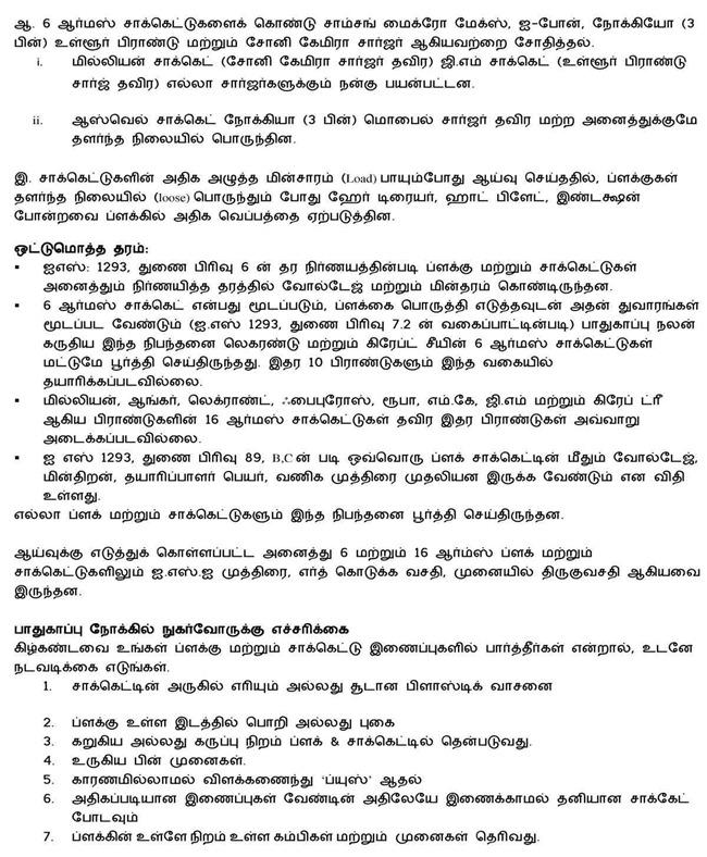 Electric Plug & Socket Press_Page_3