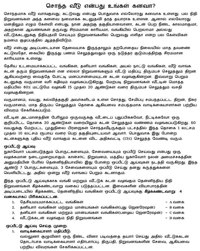 Housing Loan press_Page_1