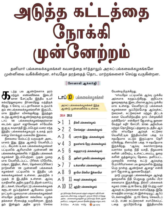Pages from india_today_2.7.14_Page_1