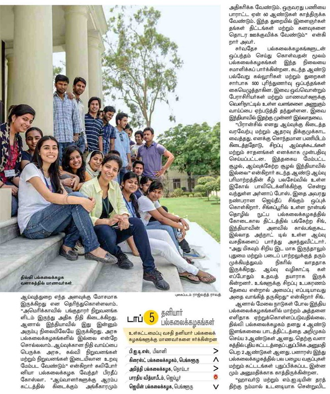 Pages from india_today_2.7.14_Page_2