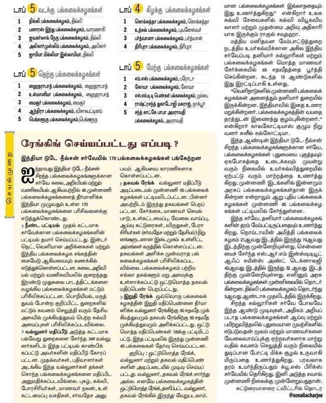 Pages from india_today_2.7.14_Page_5