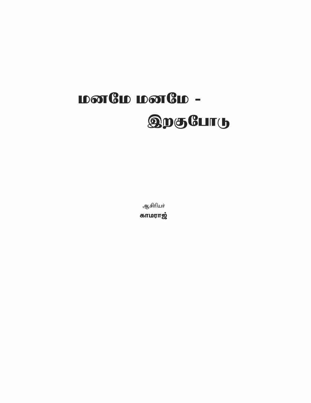 Pages from Kamaraj_Page_1