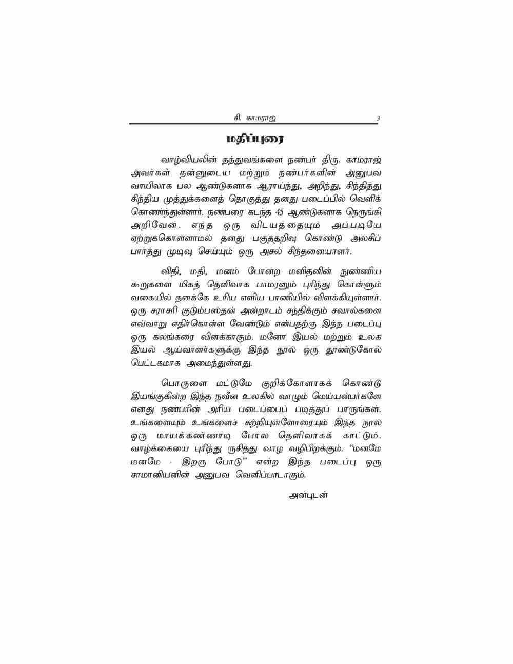 Pages from Kamaraj_Page_3