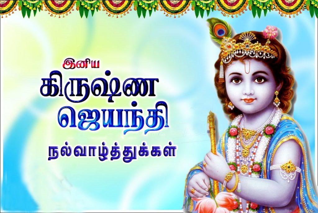 2705831815357848081452445125Krishna-Jayanthi-2-1024x687